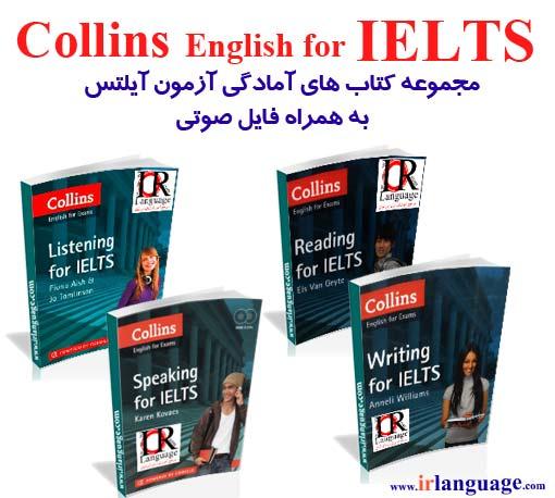 دانلود مجموعه کتاب های آیلتس Collins English for Exam