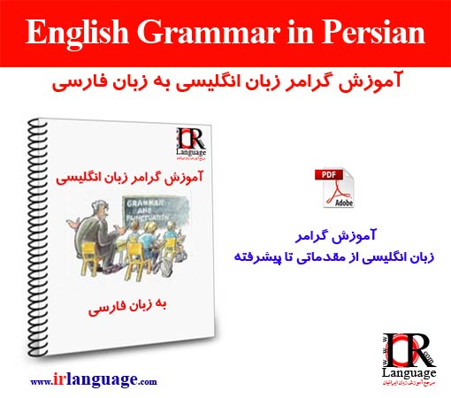 http://pic2.irlanguage.com/English/English%20Grammar%20in%20Persian/English-Grammar-in-Persian.jpg