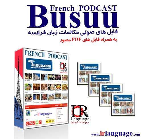 دانلود رایگان فایل های صوتی مکالمات زبان فرانسه Busuu Poscast