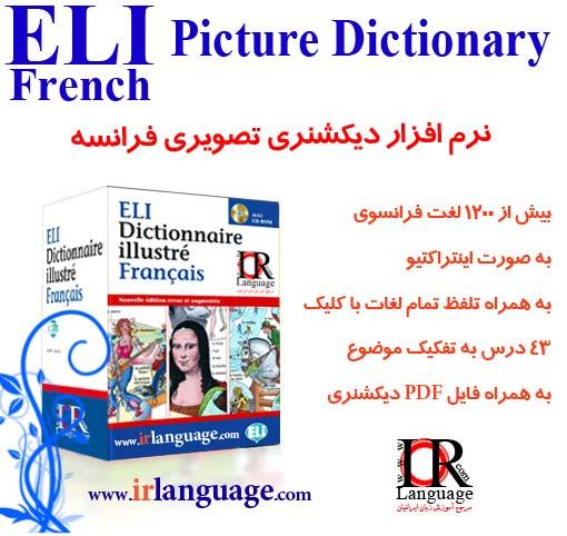 دانلود نرم افزار دیکشنری تصویری فرانسه ELI Picture Dictionary French