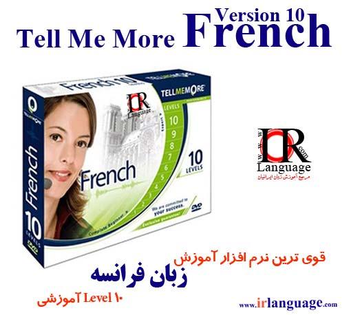 دانلود رایگان نرم افزار قدرتمند آموزش زبان فرانسه Tell Me more French 10